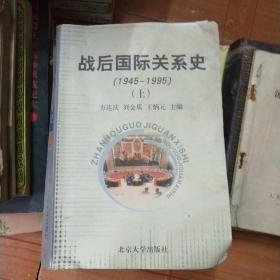 战后国际关系史:1945-1995(上册`