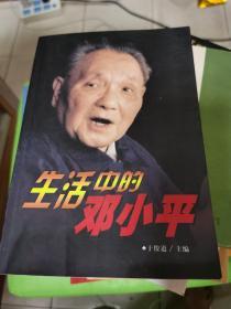 生活中的邓小平