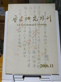 鲁迅研究月刊2006.11