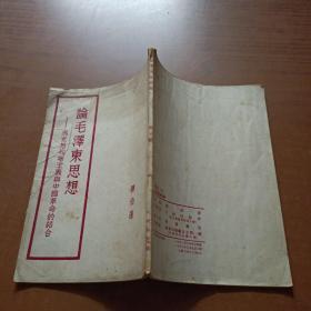 论毛泽东思想-马克思列宁主义与中国革命的结合