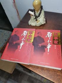 军事家邓小平(上、下册)