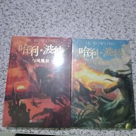 哈利波特与凤凰社+哈利波特与火焰杯(《语文》教材推荐阅读书目,新英国版)2册合售,未拆封!