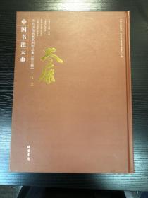 中国书法大典 当代书法名家系列作品集[第三集]太康