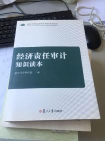 经济责任审计知识读本