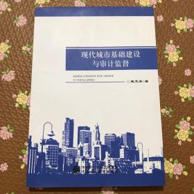 现代城市基础建设与审计监督