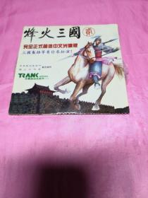 游戏盘:烽火三国(贰)1CD