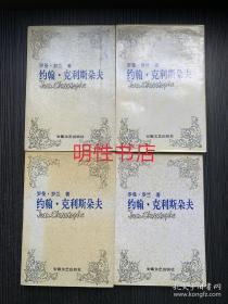 傅雷译文集:约翰.克利斯朵夫(4册全 合售)