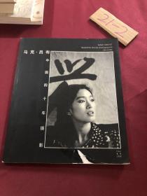 马克吕布中国四十年摄影