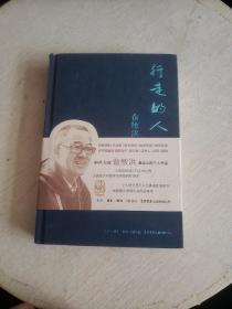 俞敏洪:行走的人生(俞敏洪签名本!~)