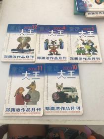 童话大王(2000年5本合售)20元