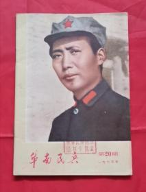 华南民兵 75年20 包邮挂刷