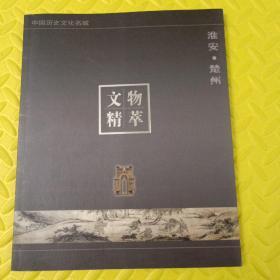 中国历史文化名城  淮安·楚州    文物精萃