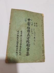 中医祖传良方经验汇集     遂平县卫生协会。河南