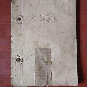 五十年代初期《外弹道学》油印本 老资料 私藏 书品如图