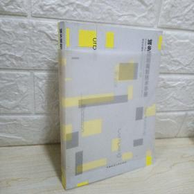 城乡规划编制技术手册