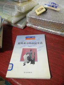 近代北京的市民生活