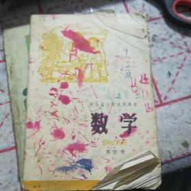 河北省中学试用课本数学(第三册)