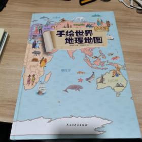 地图:精装手绘全彩地图书/手绘世界地理地图 儿童百科 绘本 人文版(内页如新 精装)