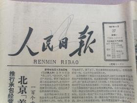 人民日报(1987年4月27日第1--4版)