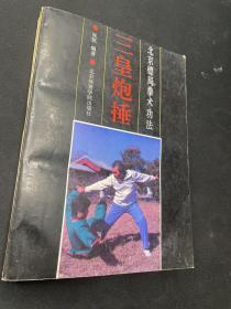 三皇炮捶—— 北京镖局拳术功法