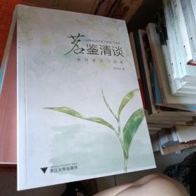 茗鉴清谈:茶叶审评与品鉴