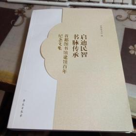 启迪民智 书脉传承: 首都图书馆建馆百年纪念文集