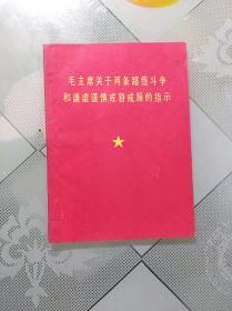 毛主席关于两条路线斗争和谦虚谨慎戒骄戒躁的指示(文革64开)