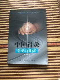 中国针灸100要穴临床妙用——中国针灸临床与应用丛书