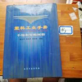 塑料工業手冊--不飽和聚酯樹脂{c136{