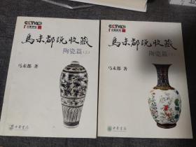 马未都说收藏·陶瓷篇(上下)合售一版一印