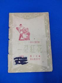 1948年 再版 蕭汀 改編 秧歌劇《一朵紅花》一冊全 東北書店 印