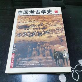 中国考古学史(插图珍藏本)