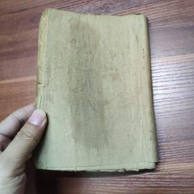北游鳞爪 上册-民国书籍
