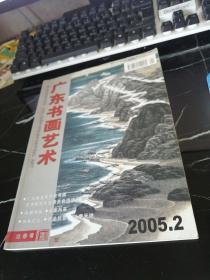 广东书画艺术 2005 2