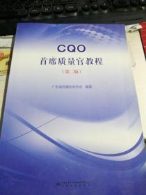 CQO首席质量官教程(第二版)