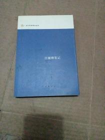 汪穰卿笔记(近代史料笔记丛刊)