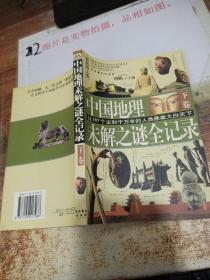 中国地理未解之谜全记录:最新图文版 下