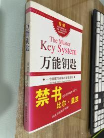 万能钥匙【无笔记】