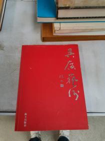 吴广艺术【满30包邮】