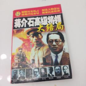 蒋介石高级将领大结局