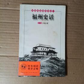 可爱的福州丛书之一:福州史话