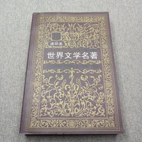 世界文学名著连环画(欧美卷)第十册