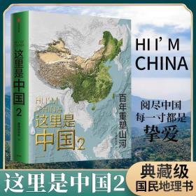 这里是中国2