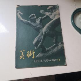 美术1980年  11