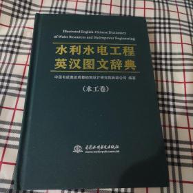 水利水电工程英汉图文辞典(水工卷)