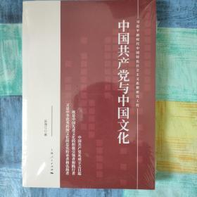 中国共产党与中国文化