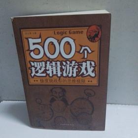 500个逻辑游戏:极度挑战你的思维极限