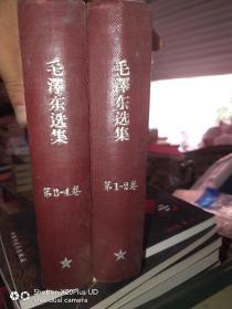 毛泽东选集全1-2合订本,3-4卷合订本