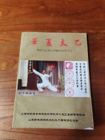 华夏太乙 精武太乙红门拳械功法丛书之二
