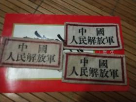 中国人民解放军布标三枚合售